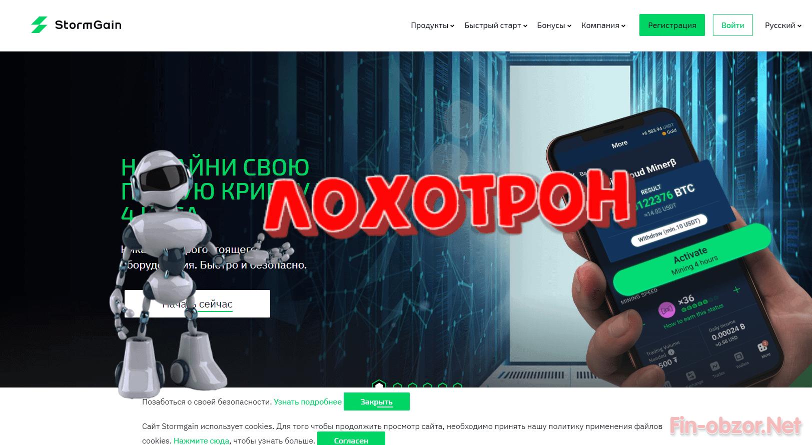 stormgain.com лохотрон?