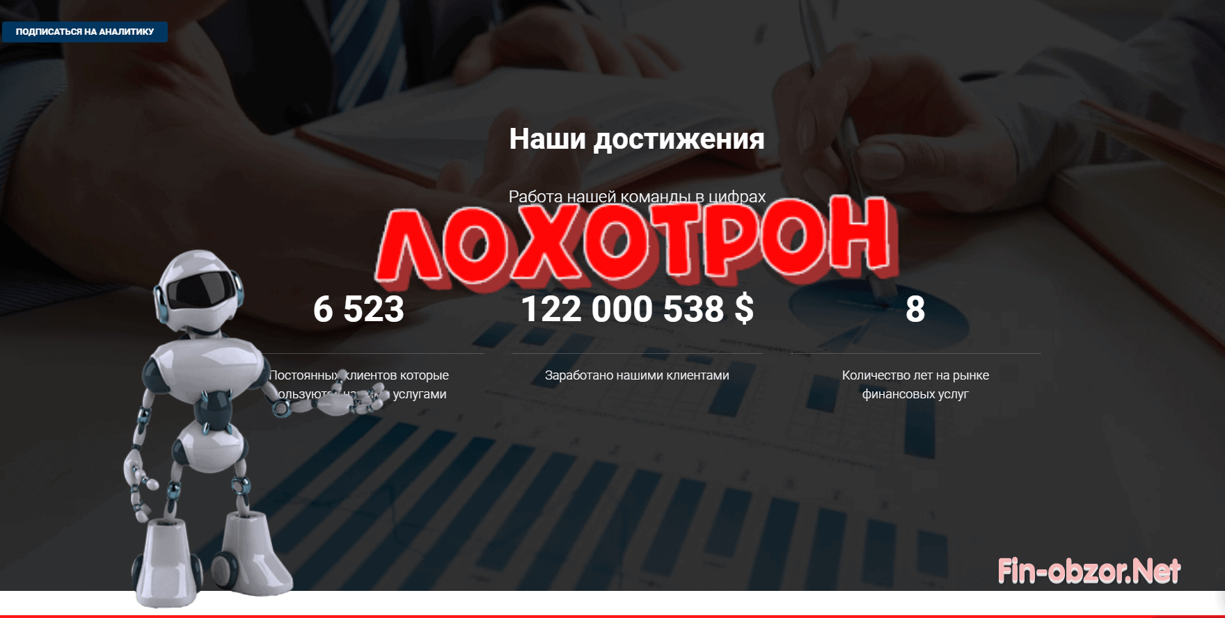 Financial Consulting Group мошенники?