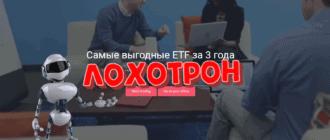 Finex ETF можно доверять?