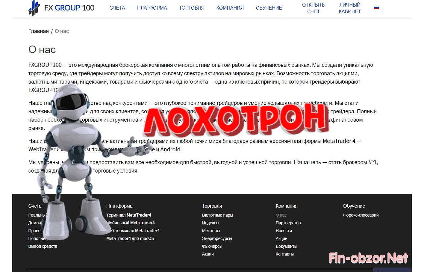 Обзор сайта fxgroup100.com