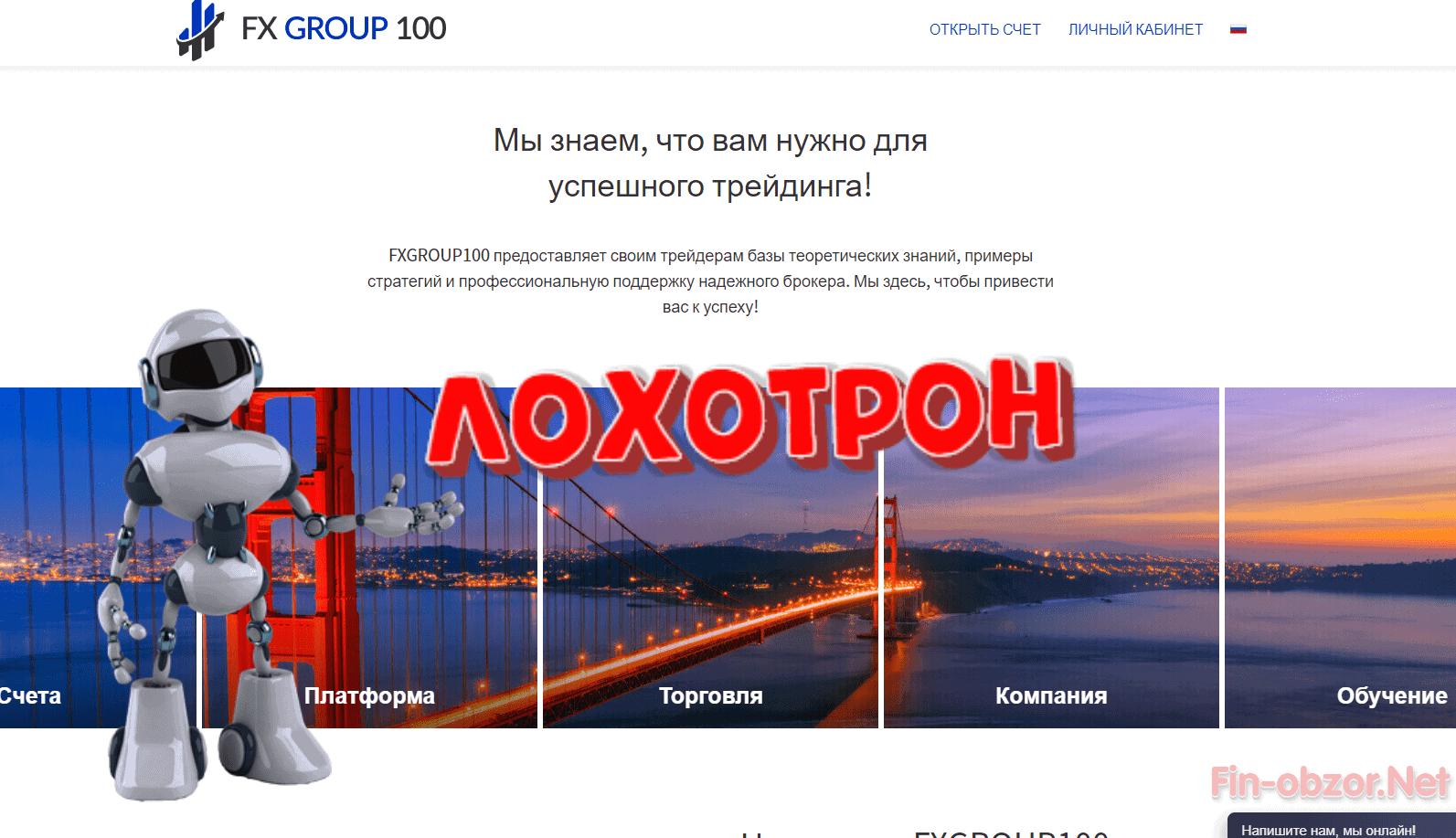 Fxgroup100 хороший брокер?