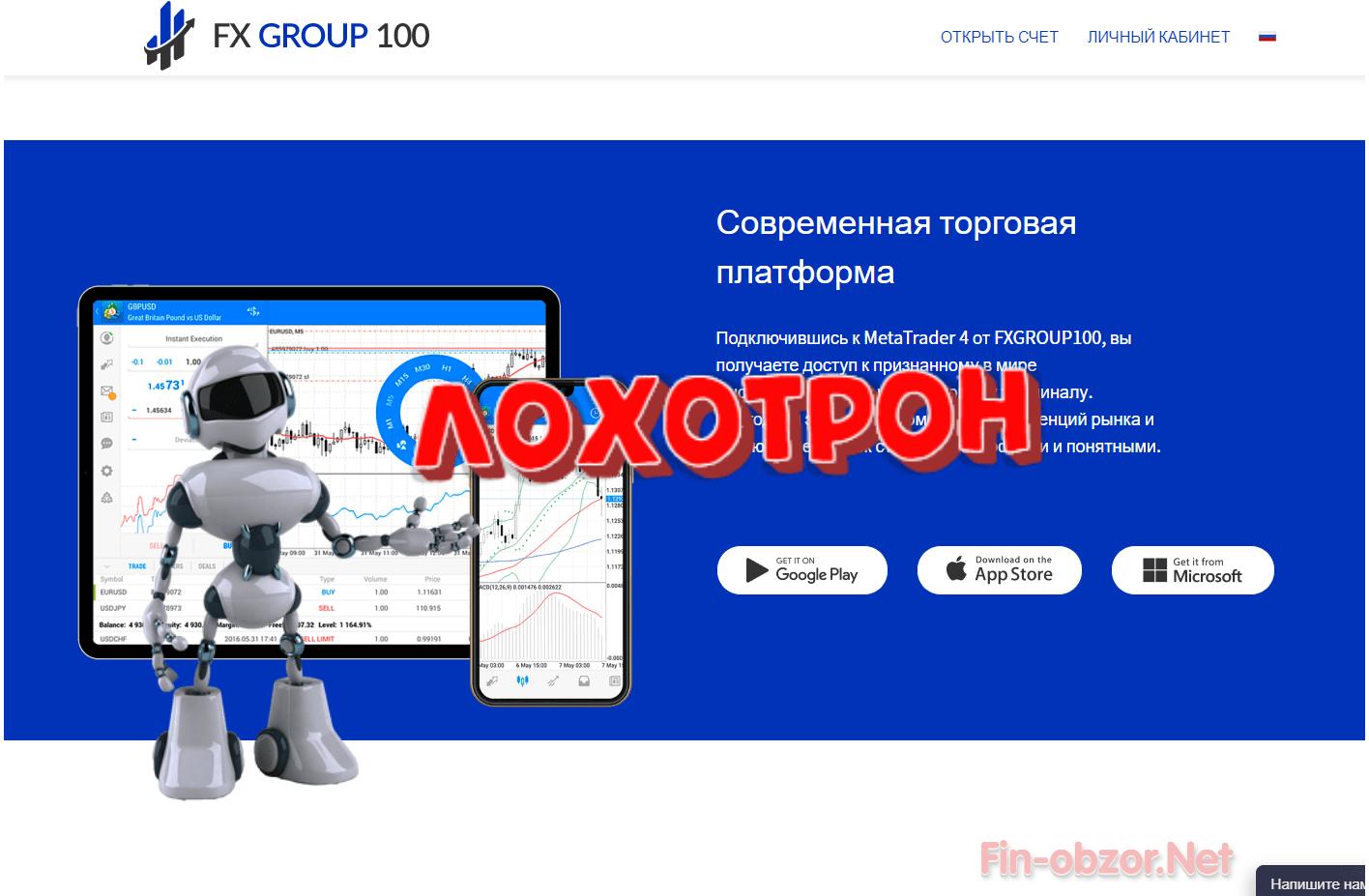 Fxgroup100 реальные отзывы о брокере