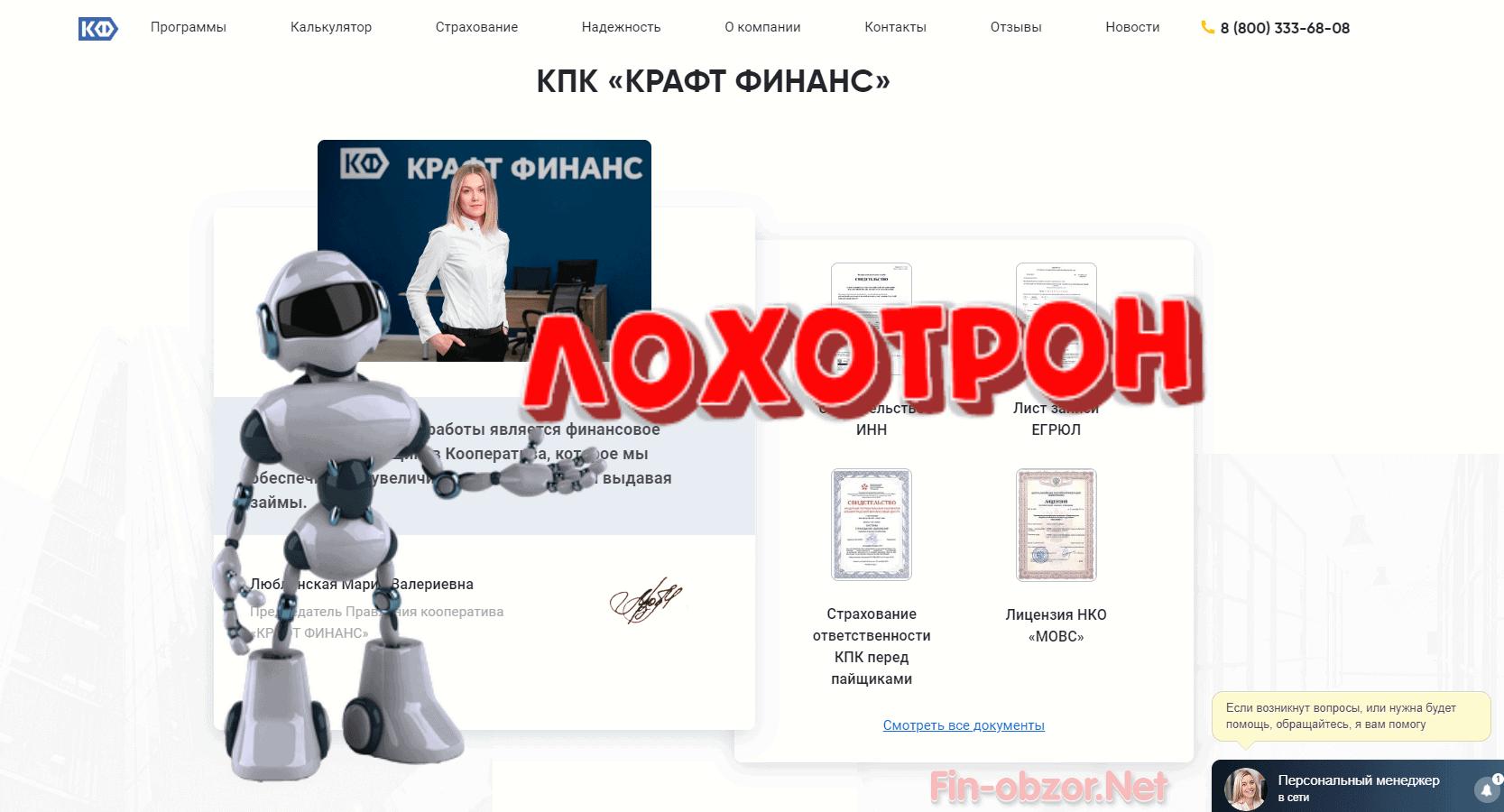 kraftfinance.ru что за проект?