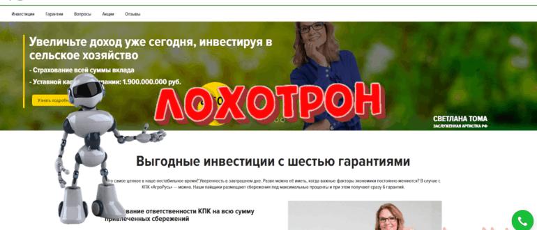 КПК АгроРусь отзывы сотрудников в Красноярске и Москве