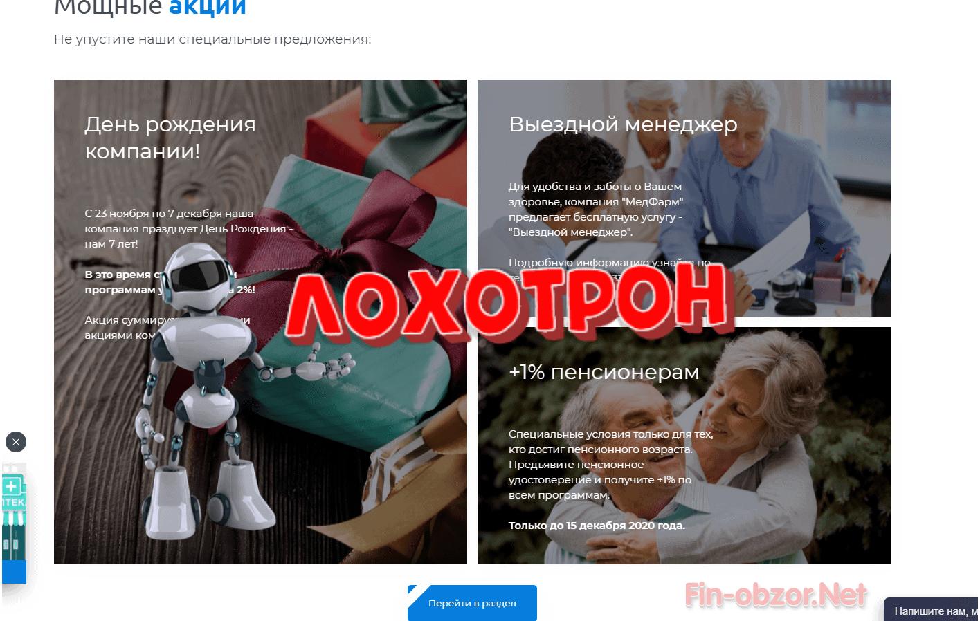 pkmedfarm.ru анализ и отзывы о компании