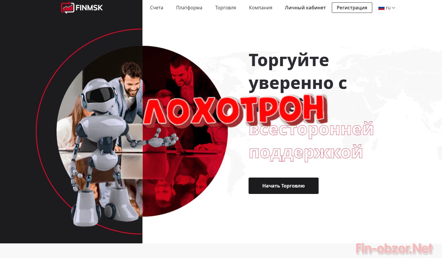 finmsk com что за компания