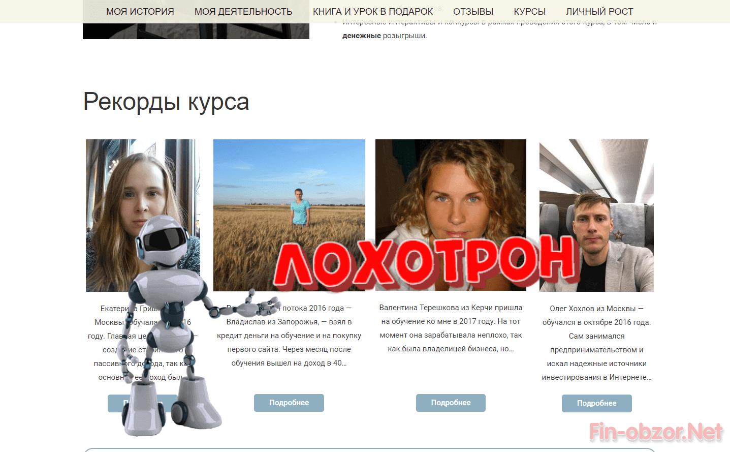 dohodniesayti.ru хороший курс