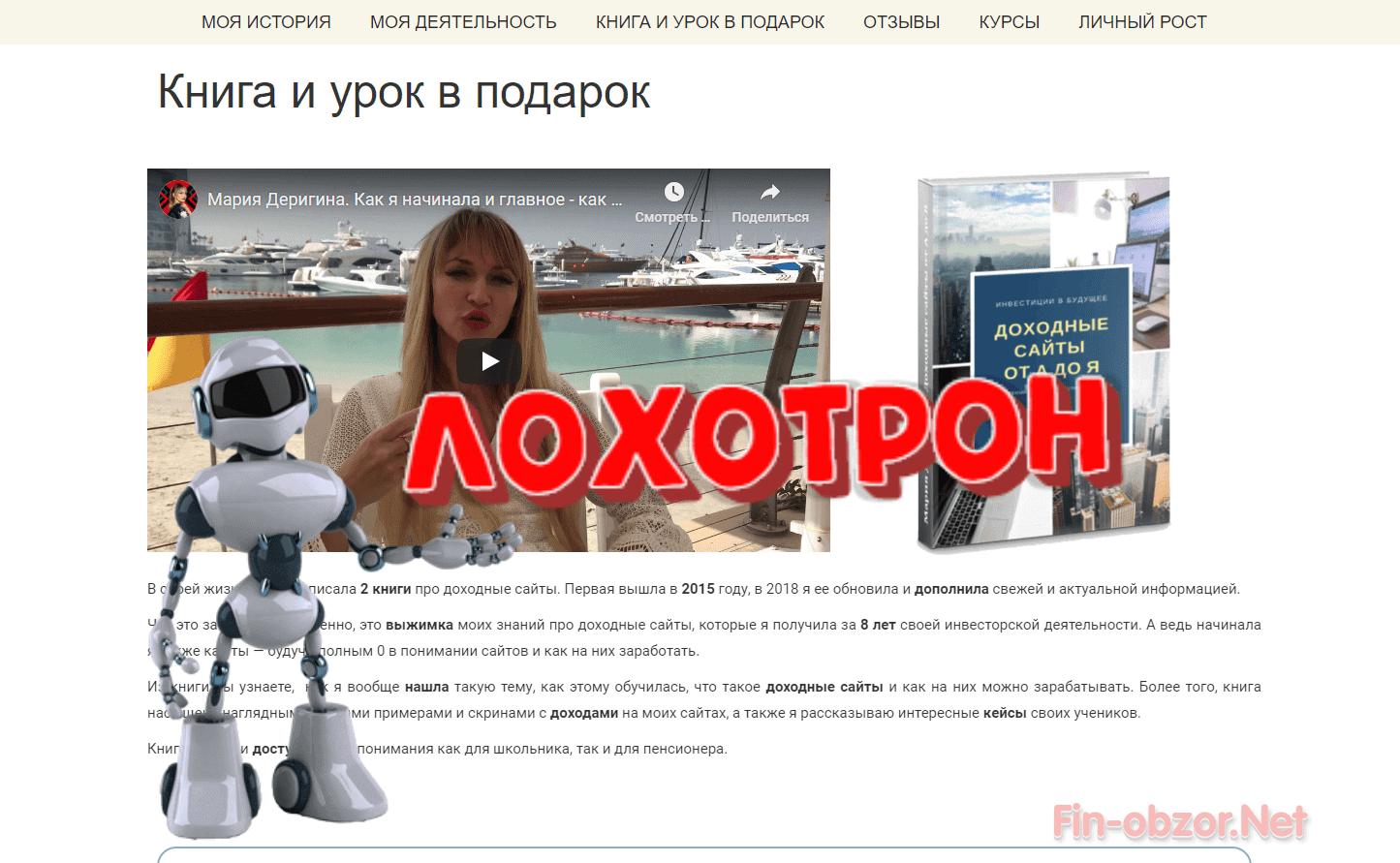 dohodniesayti.ru отзывы о сайте