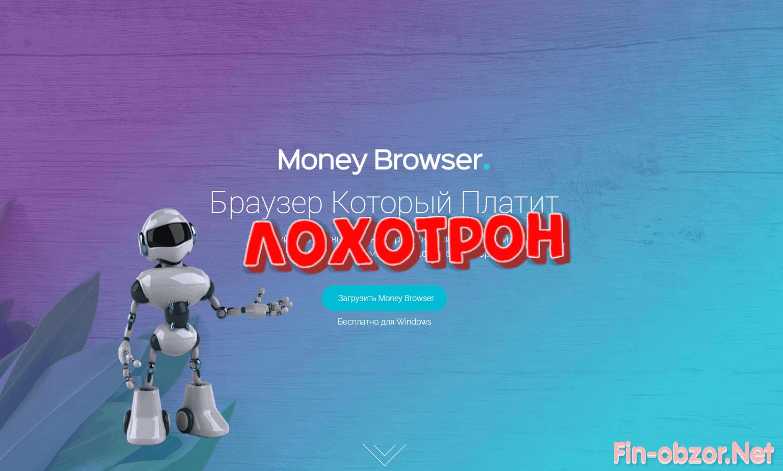 partners@money-browser.ru лохотрон