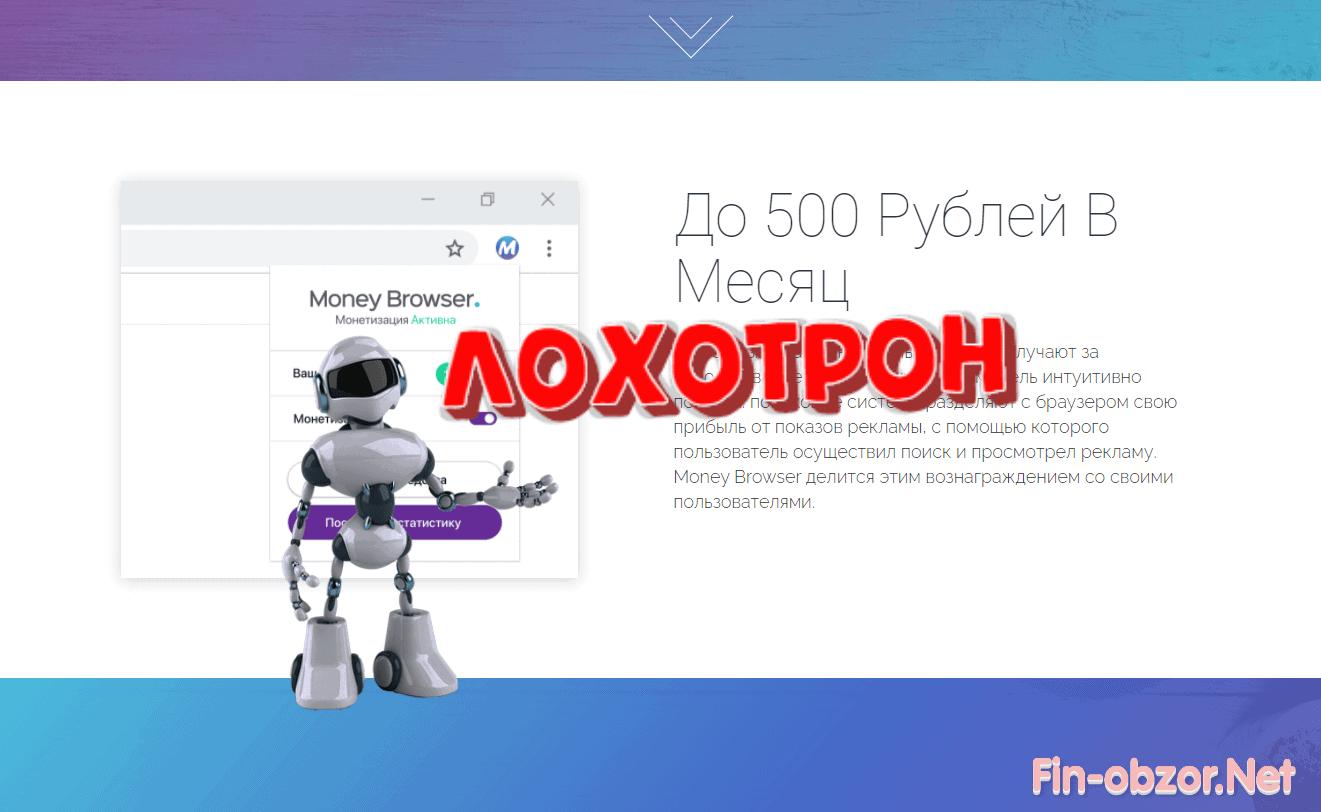 money-browser.ru отзывы реальных людей и обзор