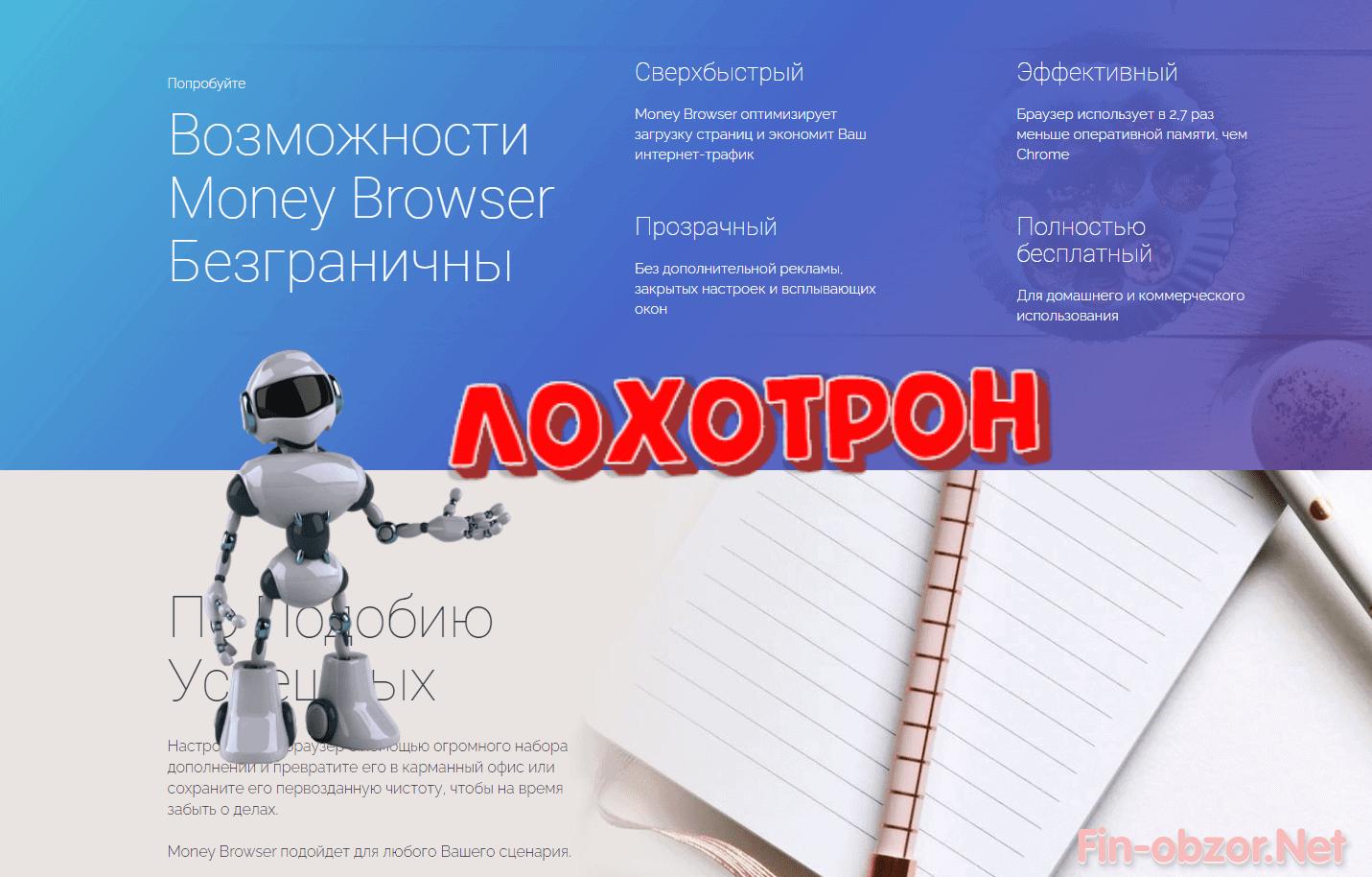 money-browser.ru отзывы о компании