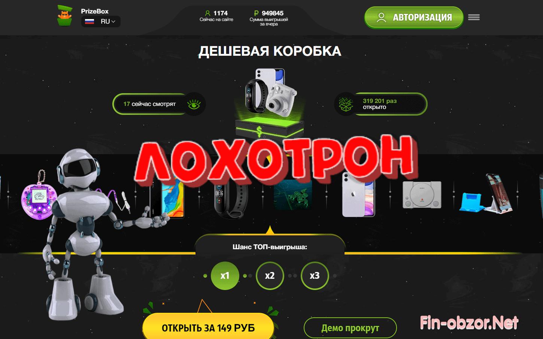 prizebox.org промокод и бонусы