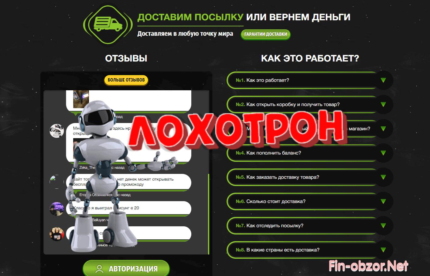 prizebox.org мошенники или реальный сайт