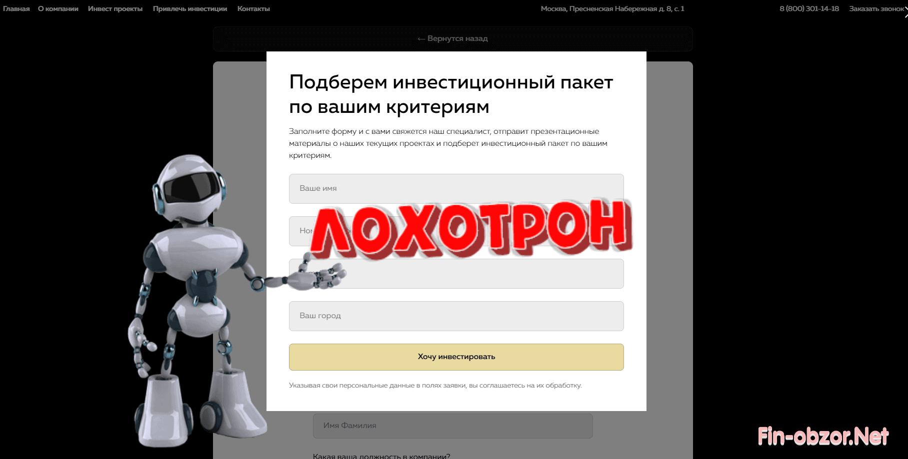 info@stolitsa-investitsy.ru отзывы