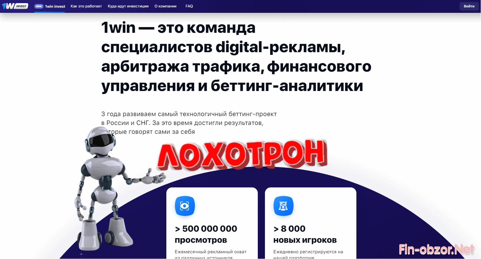 1win-invest.com отзывы о сайте