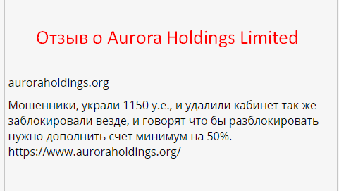 Aurora Holdings Limited отзывы
