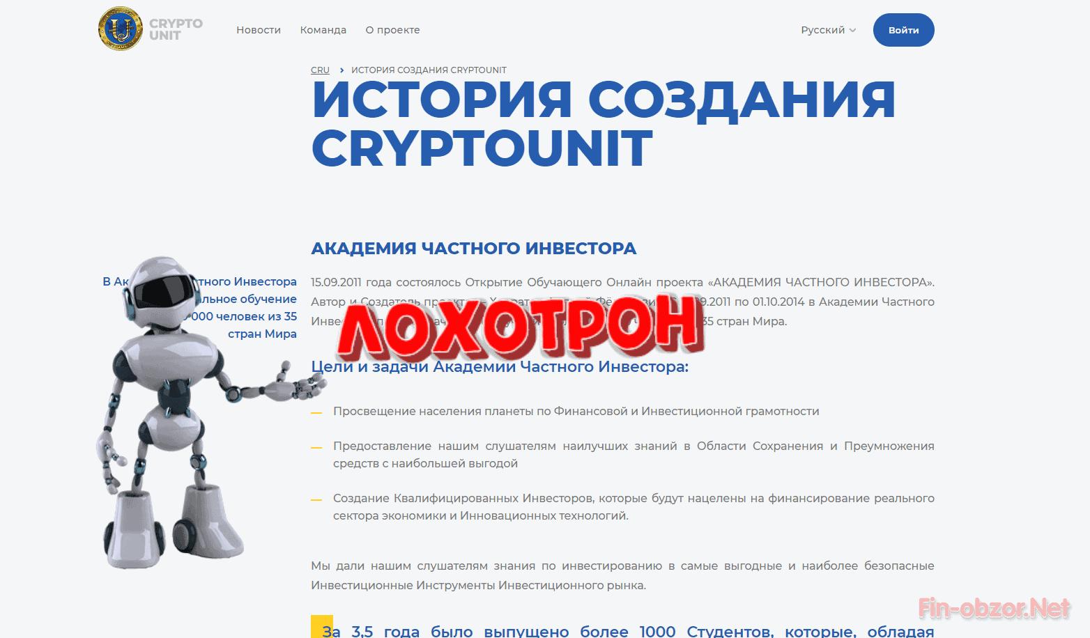 my-cryptounit.com разоблачение проекта