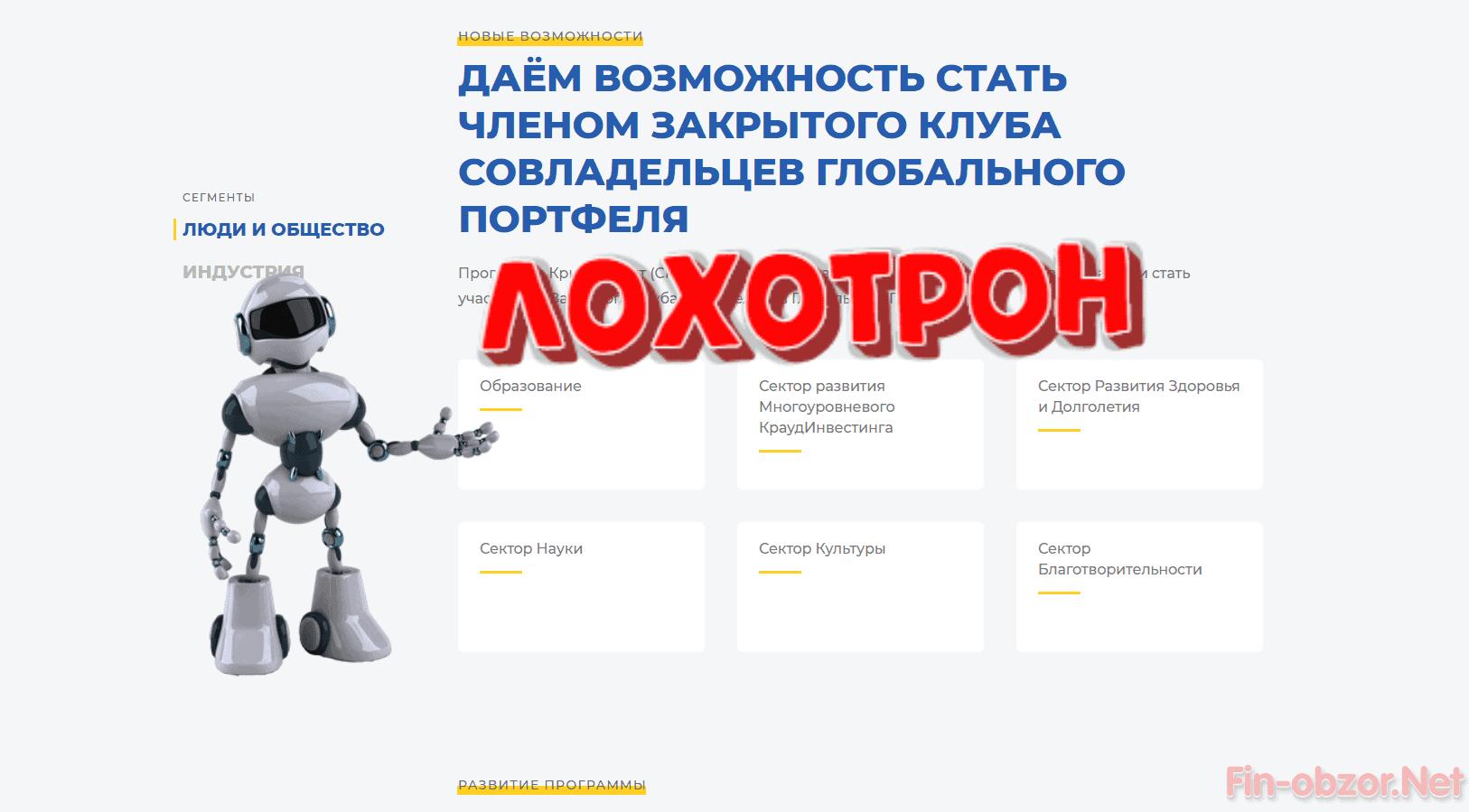 my-cryptounit.com отзывы и обзор
