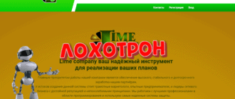 lime company платформа битлайм