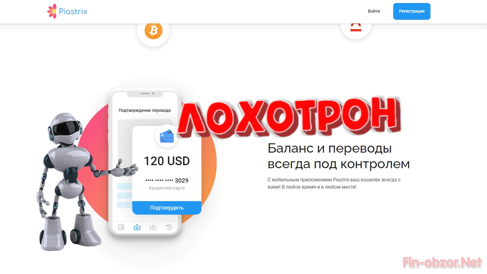 piastrix.com отзывы о проекте