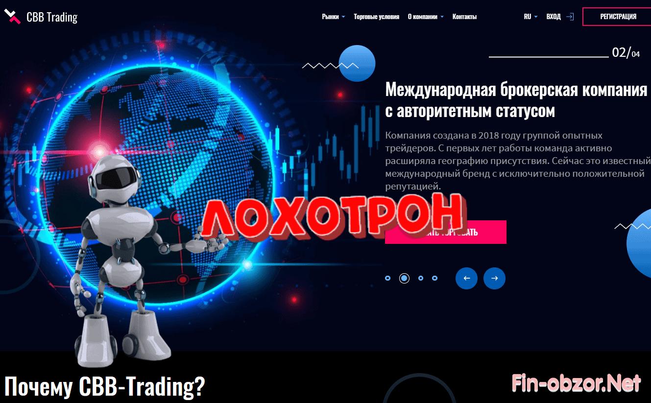 support@cbb-trading.com реальные отзывы