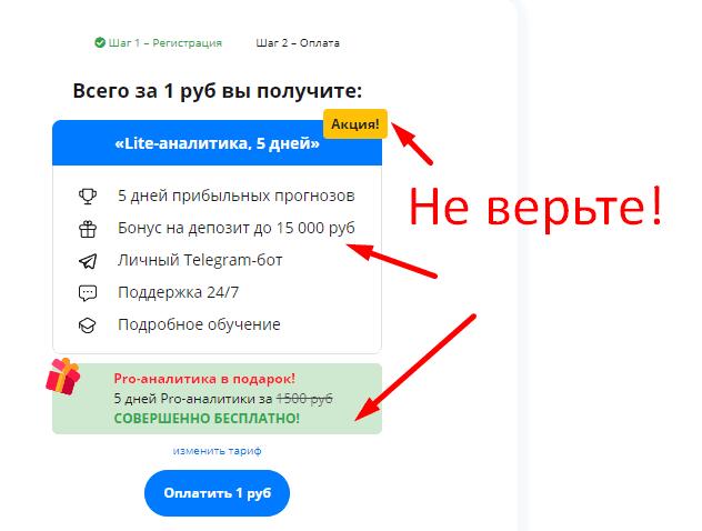 Game Sport Bet 1 рубль подписка