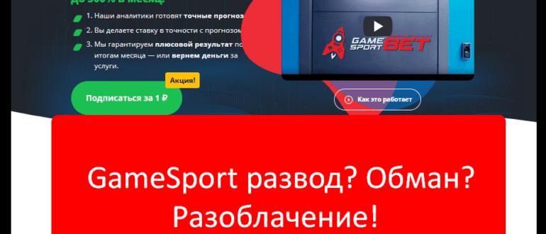 GameSport Sankt Peterb RUS списали деньги - вернуть деньги на карту
