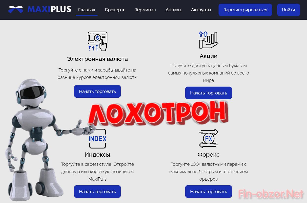 https://maxiplus.trade брокерская компания