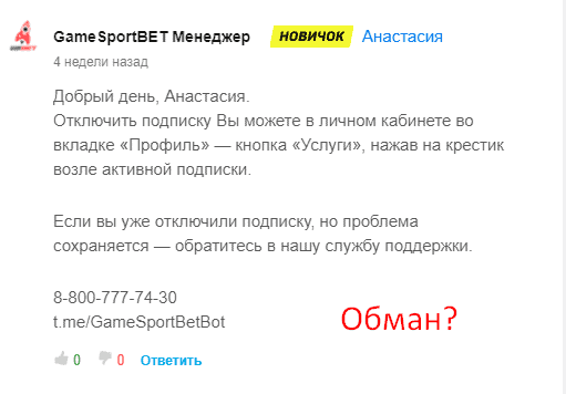 Отключить подписку Game Sport Bet