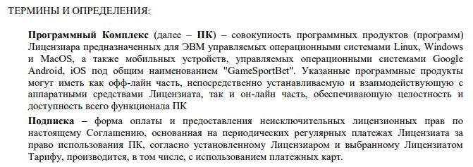Предмет договора Геймспортбэт
