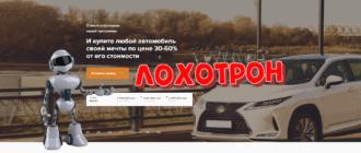 auto synergy group отзывы