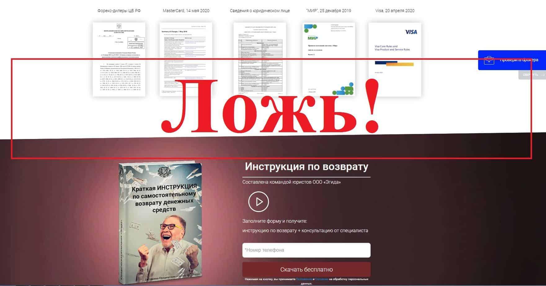 charge-backer.ru развод