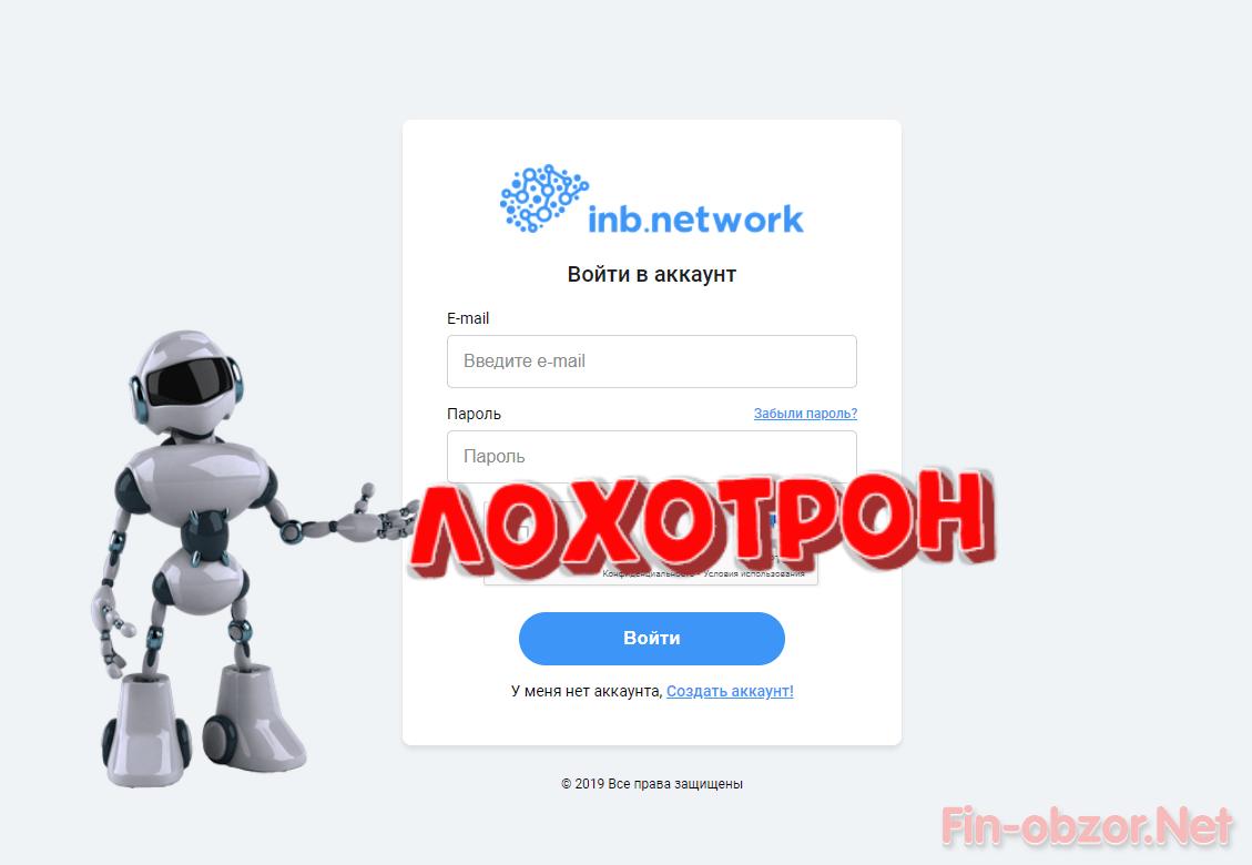 Обман и развод inb.network и ai.marketing