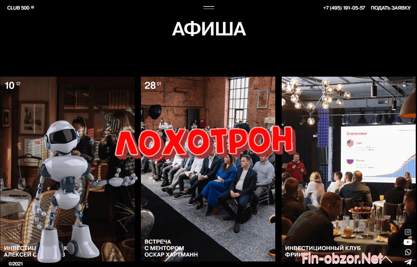 Дмитрий Портнягин и его Клуб 500 - разоблачение