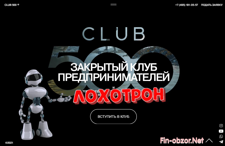 Клуб 500 мошенничество