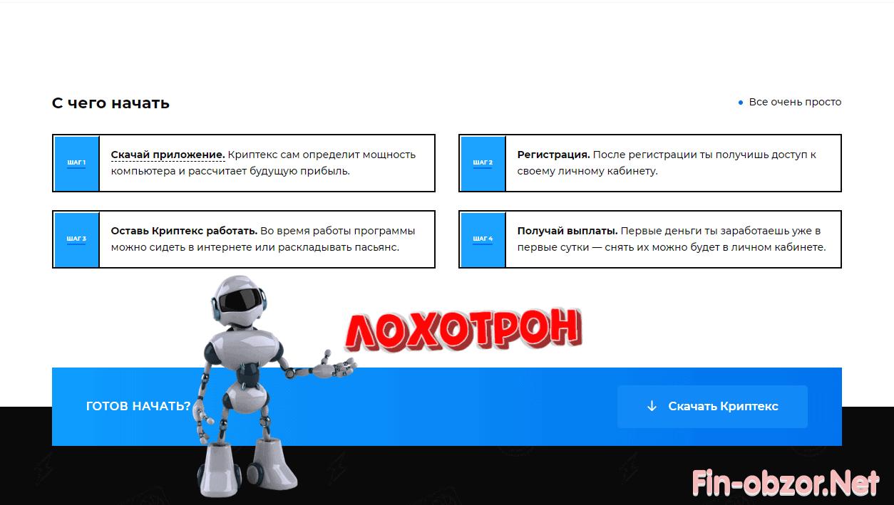 Анализ сайта Kryptex.org