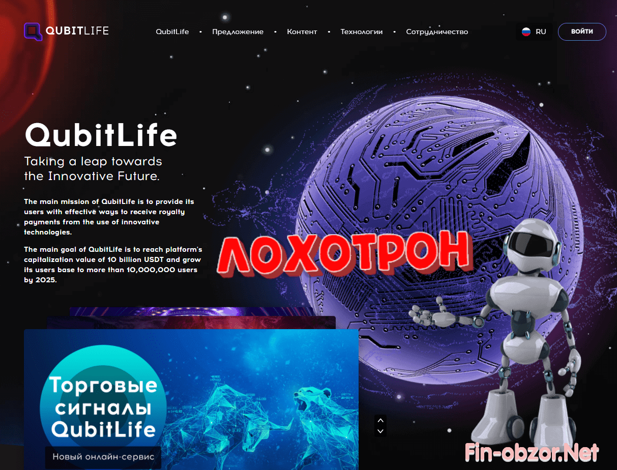 QubitLife - отзывы о компании 2021