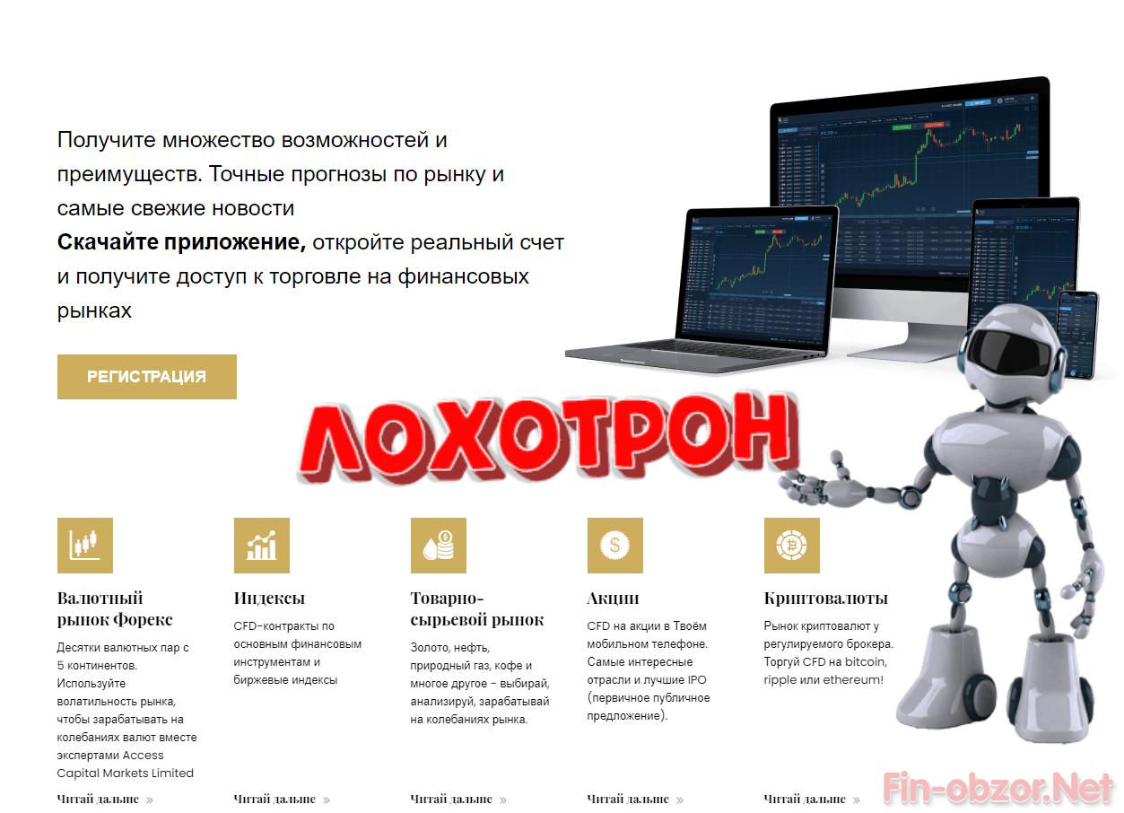 Суть проекта Access Capital Markets