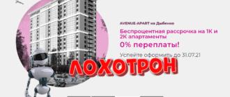 Avenue Apart на Дыбенко развод 2021