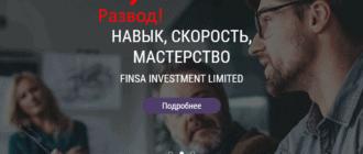 Finsa Investment Limited - отзывы о finsainvestmentlimited.com